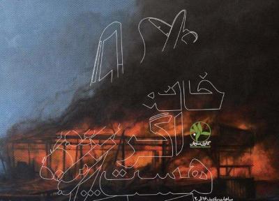 خانه و ویرانی در یک نمایشگاه نقاشی