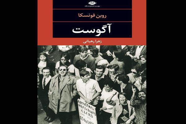 ترجمه رمان آگوست به چاپ دوم رسید