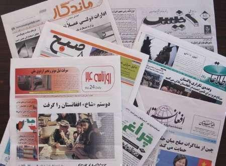 تصاویر صفحه اول روزنامه های افغانستان، 14 اسد