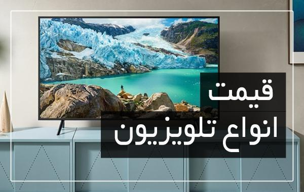 آخرین قیمت انواع تلویزیون در بازار (تاریخ 1 شهریور)