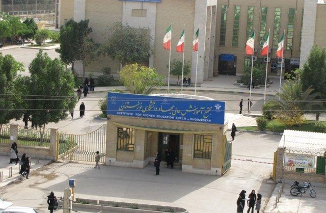 موسسه آموزش عالی جهاد دانشگاهی خوزستان هیات علمی جذب می نماید
