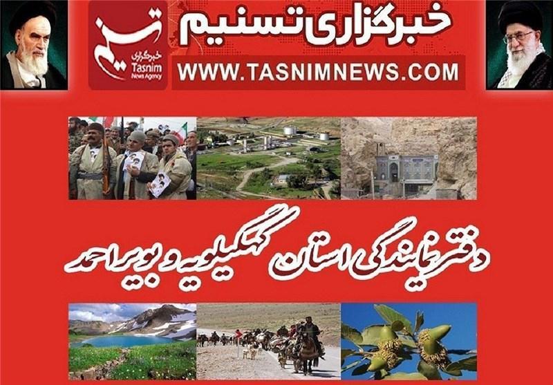 خبرنگاران رسانه برتر در حوزه گردشگری کهگیلویه و بویراحمد شد