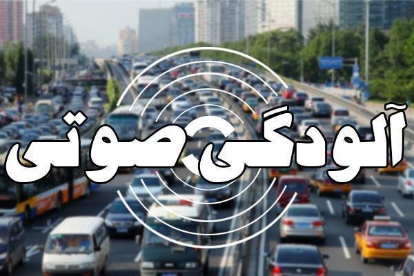 افزایش آلودگی صوتی در مناطق تهران