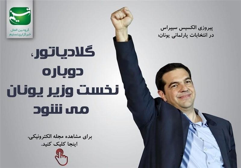 مجله الکترونیکی ، گلادیاتور، دوباره نخست وزیر یونان می گردد