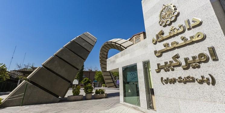 وبینار آموزشی تاثیر اپیدمی کرونا بر فضای کسب و کار در دانشگاه امیرکبیر برگزار می گردد