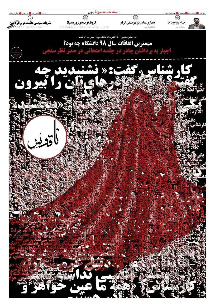 قیام پیرمردها! ، شماره پنجم نشریه دانشجویی ناقوس منتشر شد