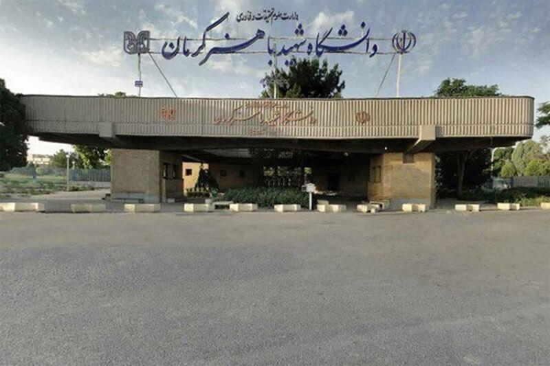 بازگشایی محدود خوابگاه دانشگاه شهید باهنر کرمان
