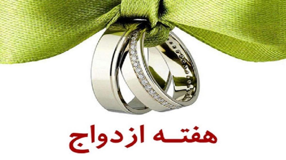 بیش از 250 ویژه برنامه فرهنگی در هفته ازدواج اجرا می گردد