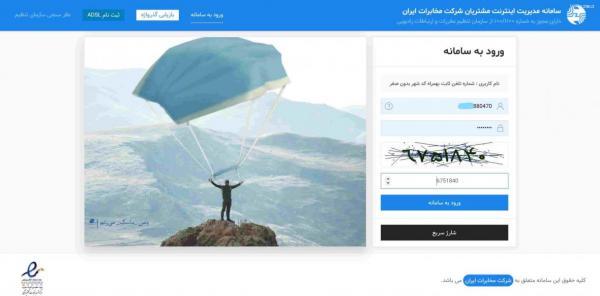 طریقه خرید حجم اینترنت مخابرات با آموزش تصویری