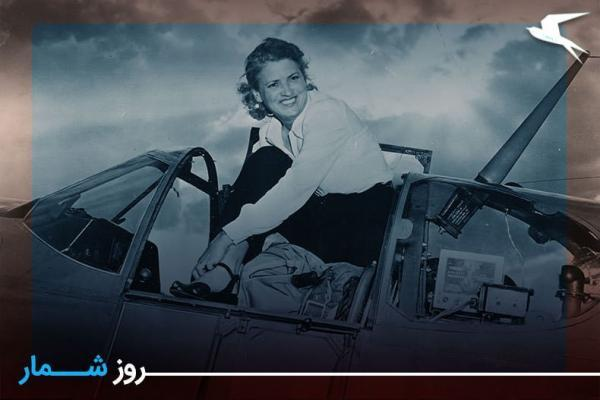 روزشمار: 22 اردیبهشت؛ زادروز ژاکلین کاکرن از نخستین زنان خلبان نیروی هوایی آمریکا