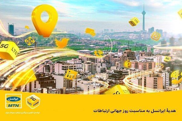 هدیه ایرانسل به مناسبت روز جهانی ارتباطات