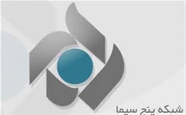 هویت بصری شبکه پنج در عید فطر نو می گردد