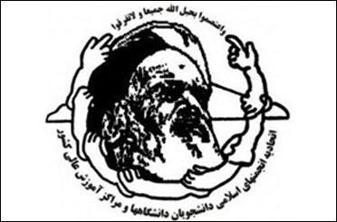 عضویت دو انجمن از دانشگاه های آزاد اراک و کرمان در دفتر تحکیم وحدت