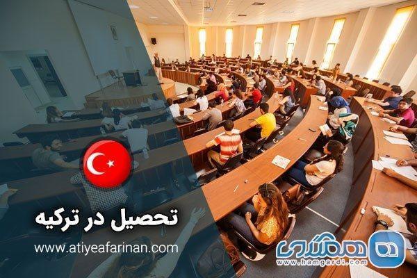 ترکیه لحظه آخری: تحصیل در ترکیه را با آتیه آفرینان تجربه کنید